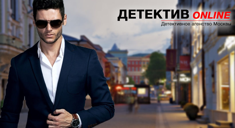 Частное детективное агентство в Москве. Частный детектив